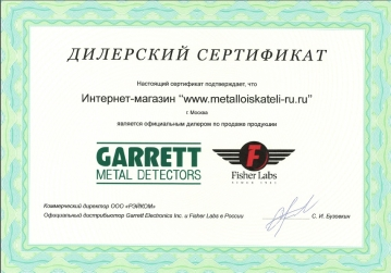 GARRETT Pro Pointer AT (Пинпоинтер)
